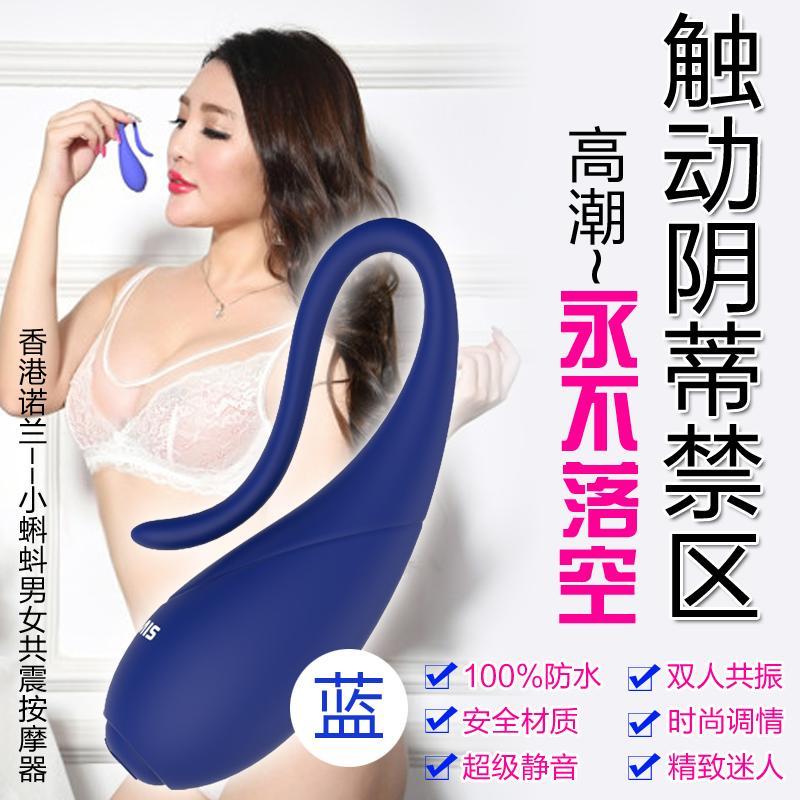 香港诺兰-小蝌蚪男女共震按摩器 红色 蓝色