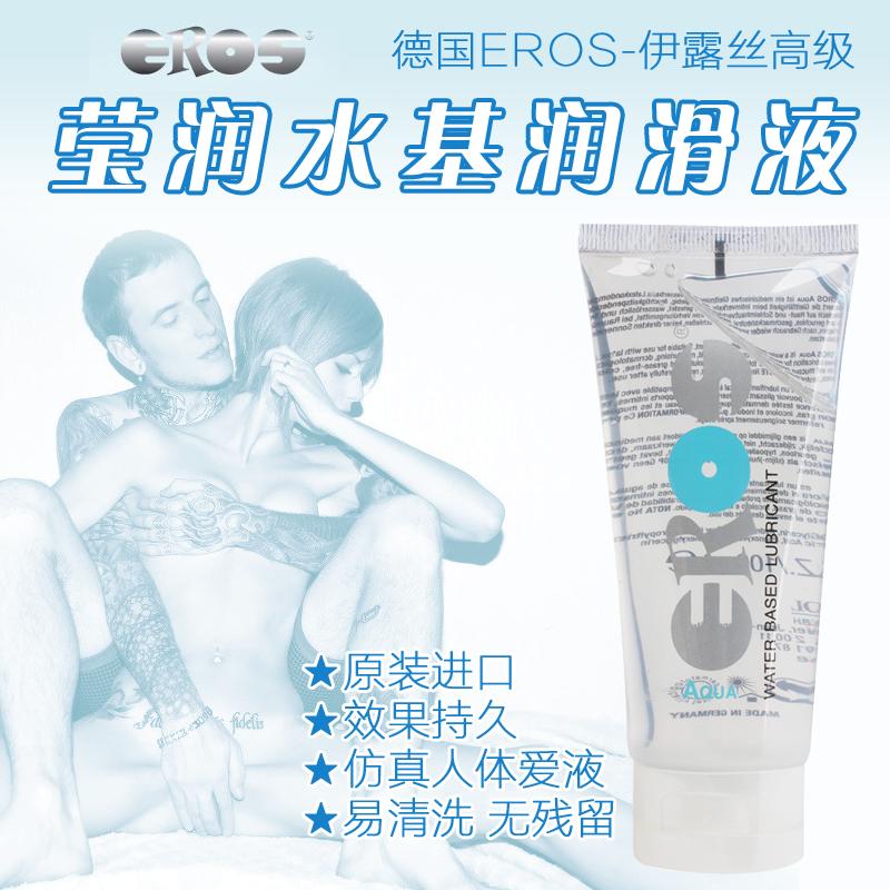 德国EROS-伊露丝高级莹润水基润滑液(200ml)