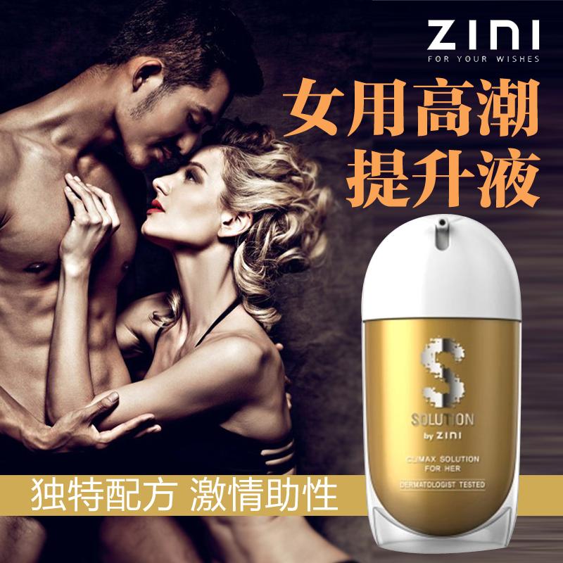 韩国ZINI-姿妮女用高潮提升液