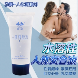 雅润-人体润滑剂60g