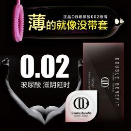 正品DB玻尿酸002极薄安全避孕套滋...
