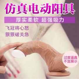 PE迪凯特-肌萌亚让仿真电动阳具