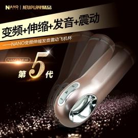 NANO-聚品男用全自动抽插震动夹吸发音飞机杯