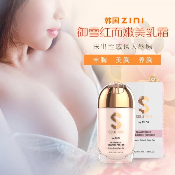 韩国ZINI-姿妮御雪红而天然美乳霜35ml