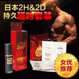 日本丸荣-2H&2D持久延时套装(喷...