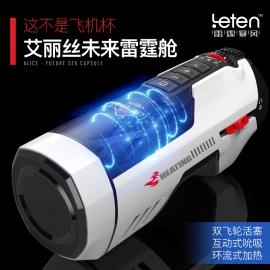 香港雷霆-未来舱升级款自动伸缩加温夹...