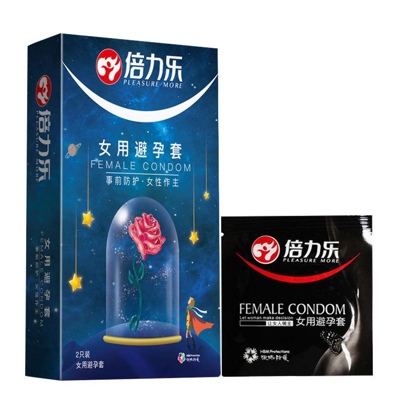 倍力乐-女用避孕套2只装